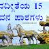 ಭಗವದ್ಗೀತೆಯ 15 ಜೀವನ ಪಾಠಗಳು - Life Lessons of Bhagavad Gita in Kannada - Bhagavad Gita in Kannada