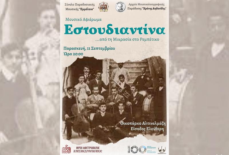 Αλεξανδρούπολη: Μουσικό αφιέρωμα Εστουδιαντίνα... από τη Μικρασία στο Ρεμπέτικο