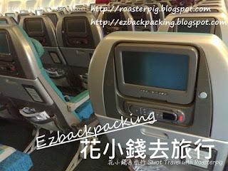 國泰客機座位