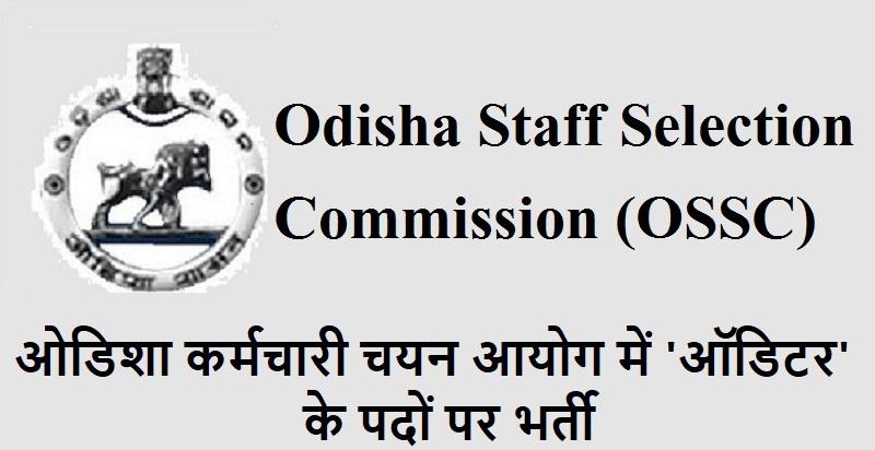 OSSC Recruitment 2019