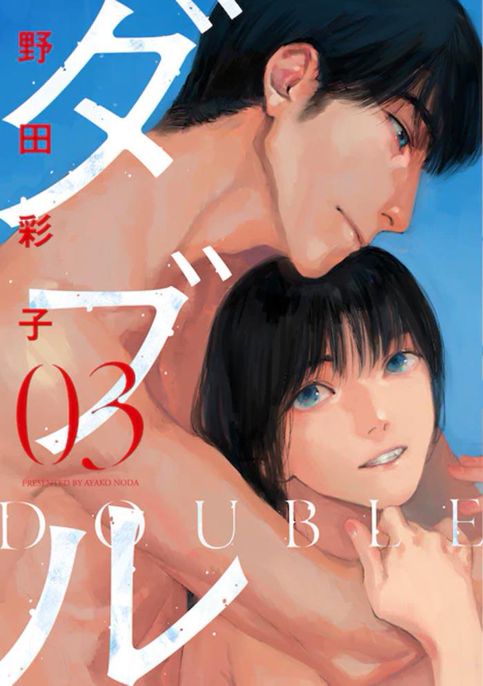 Double #3 manga - Ayako Noda