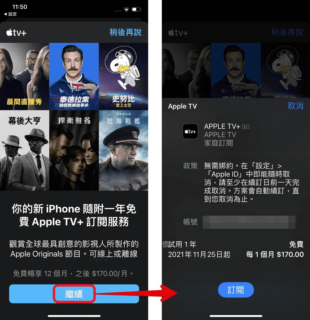 購買新 Apple 裝置可享受一年 Apple TV+ 免費訂閱服務