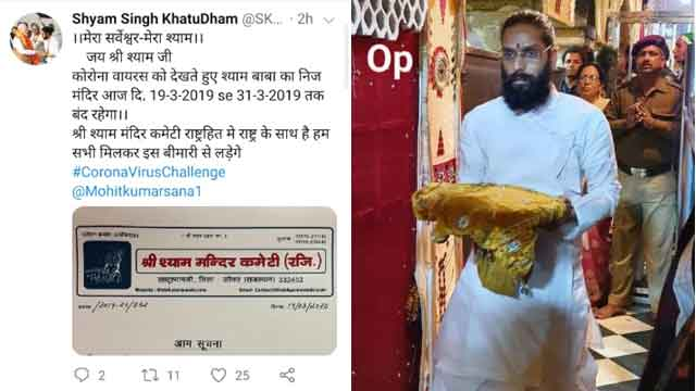 shyam singh chauhan shyam mandir committee khatu