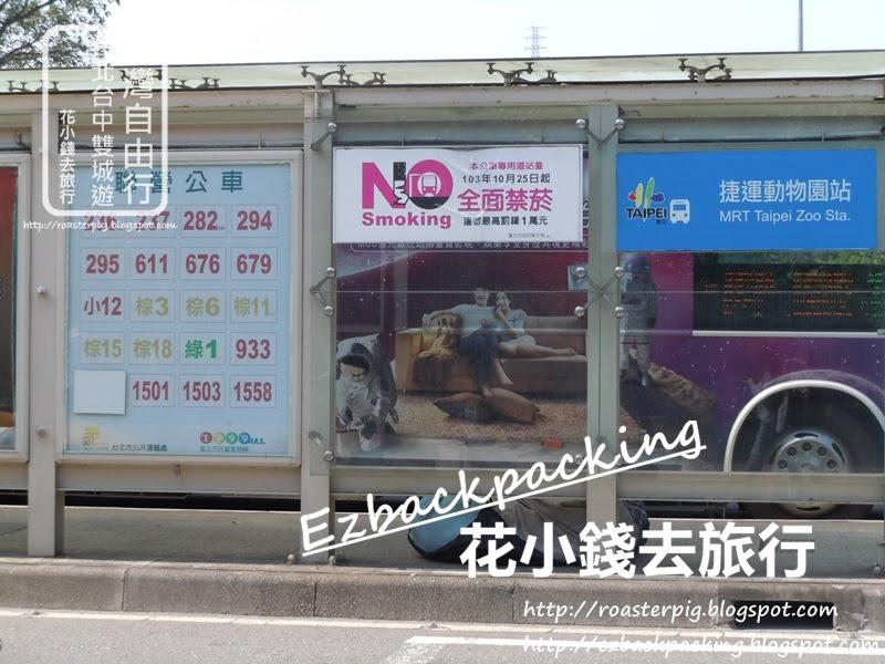 台北公車站:捷運動物園站