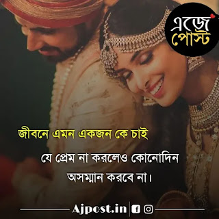 bangla romantic emotional sms