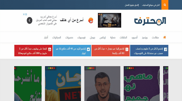افضل المواقع العربية التقنية التي تشتغل على منصة بلوجر