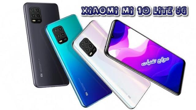 موصفات ومميزات هاتف شاومي Xiaomi Mi 10 Lite 5G