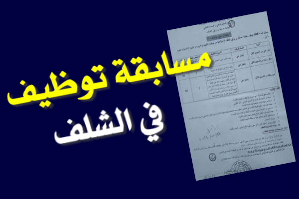 مسابقة توظيف على أساس الإختبار بجامعة الشلف