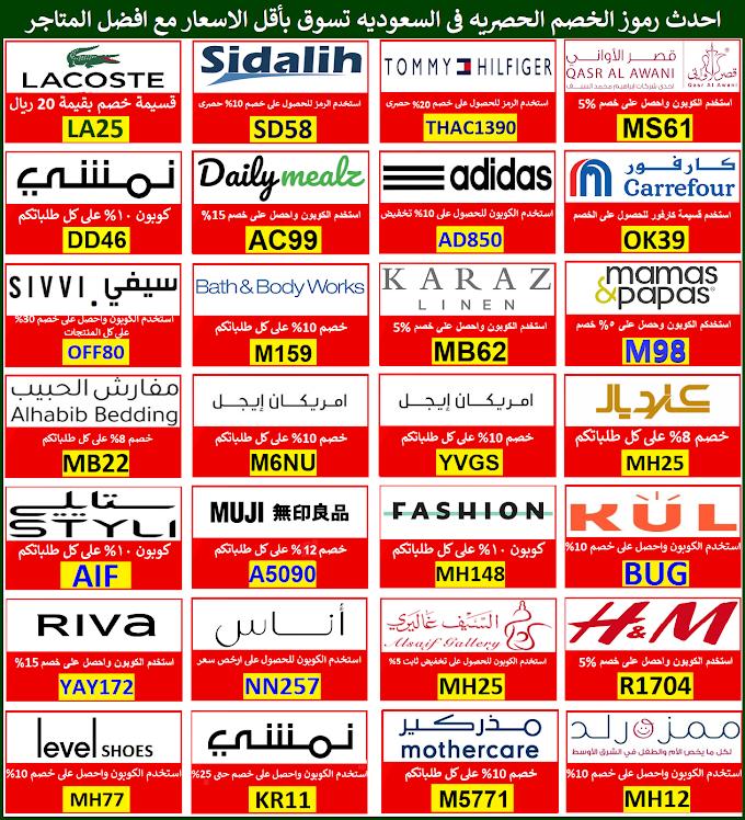 للسعوديين : أحدث اكواد الخصم الحصريه لأفضل المتاجر في السعوديه