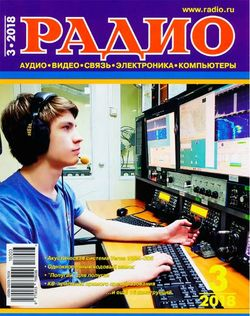 Читать онлайн журнал Радио (№3 мартТ 2018) или скачать журнал бесплатно