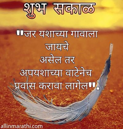 Marathi Good Morning Quotes