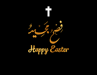 صور عيد فصح مجيد Happy easter