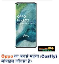 oppo-का-सबसे-महंगा-costly-मोबाइल-कौनसा-है