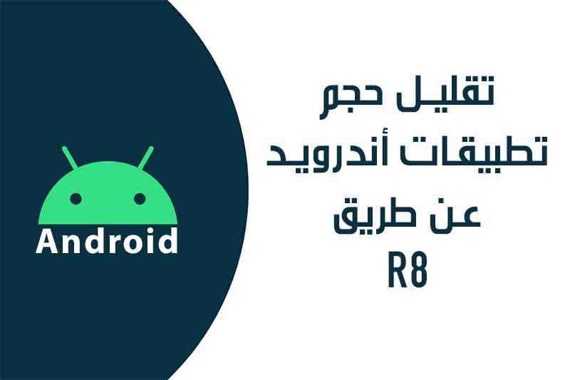 تقليل حجم تطبيقات أندرويد عن طريق R8