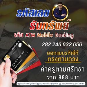 รหัส ATM เรียกทรัพย์รับเงินเข้ากระเป๋า