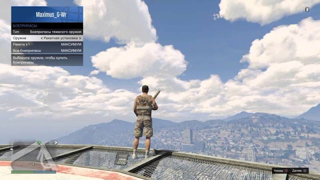 ذخيرة لانهائية في (GTA 5 (GTA Online