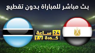 مشاهدة مباراة مصر وبتسوانا بث مباشر بتاريخ 14-10-2019 مباراة ودية
