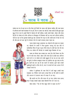 नाटक में नाटक मंगल सक्सेना   Ncert Class 8 Hindi Durva Solutions
