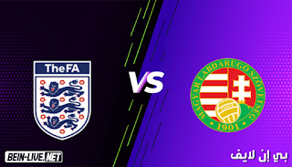 مشاهدة مباراة إنجلترا وهنغاريا بث مباشر اليوم بتاريخ 02-09-2021 في تصفيات كأس العالم