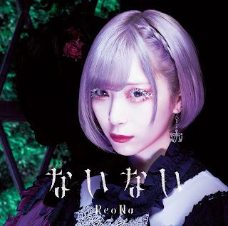ReoNa - Massara lyrics terjemahan arti lirik kanji romaji indonesia translations まっさら 歌詞 info lagu single Nainai