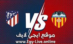 مشاهدة مباراة فالنسيا واتلتيكو مدريد بث مباشر ايجي لايف اليوم بتاريخ 28-11-2020 في الدوري الاسباني