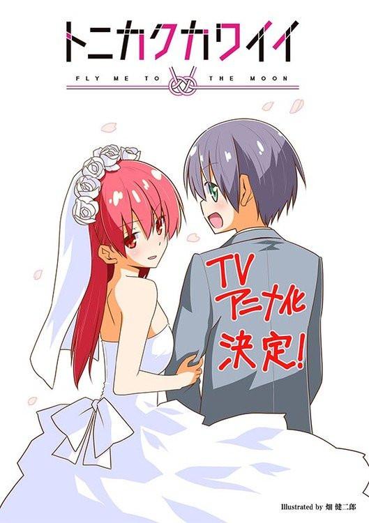 Tóm lại là em dễ thương được chưa -Tonikaku Kawaii