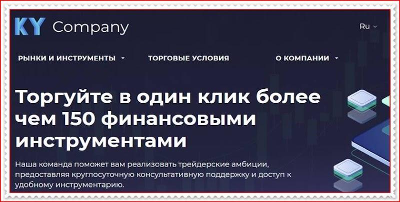 Мошеннический сайт ky-c.com – Отзывы? Компания KY Company мошенники! Информация