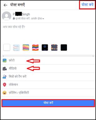 Facebook Kaise Chalayen