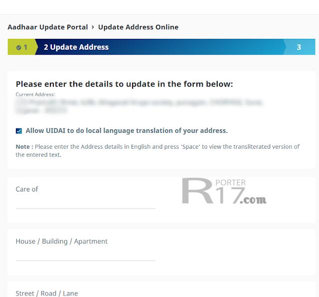 adhaar address update online step 4