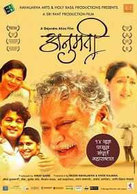 Anumati 2013 Marathi Movie Download 300mb DVDRip 480p