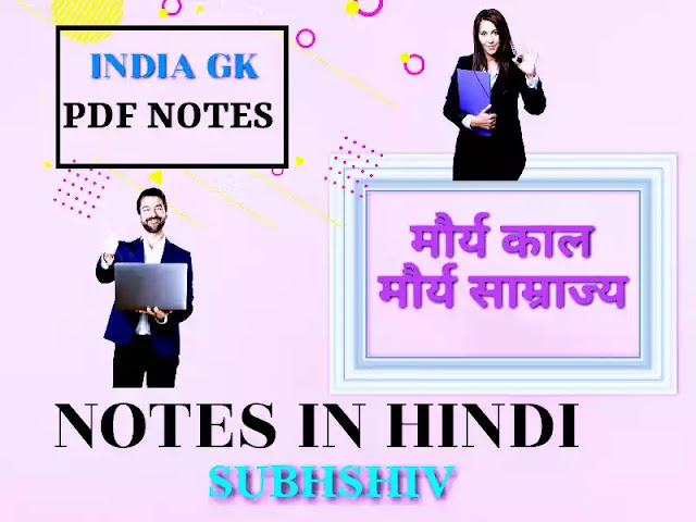 मौर्य काल notes। मौर्य काल notes in hindi PDF ।मोर्य साम्राज्य Notes।मोर्य साम्राज्य Notes in hindi। चंद्रगुप्त मौर्य, बिंदुसार, अशोक महान