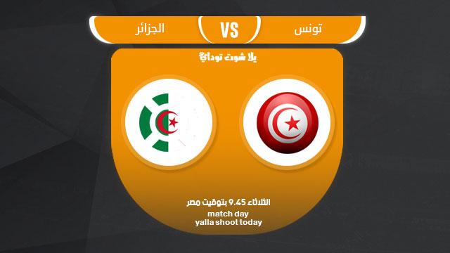 مشاهدة مباراة تونس والجزائر بث مباشر