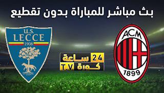 مشاهدة مباراة ميلان وليتشي بث مباشر بتاريخ 20-10-2019 الدوري الايطالي
