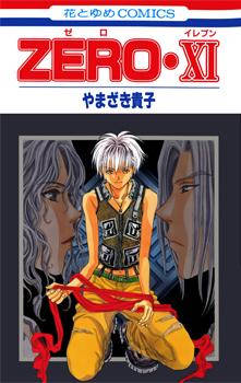 Zero (YAMAZAKI Takako) Manga