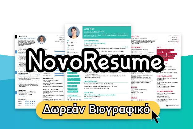 Novo Resume - Φτιάχνουμε γρήγορα ένα επαγγελματικό βιογραφικό που ξεχωρίζει