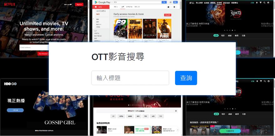 正版影視搜尋工具「OTT 影音搜尋」
