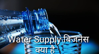 Water supply delhi