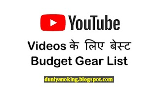 Best Budget Equipment to Start a YouTube Channel in your bajet in hindi