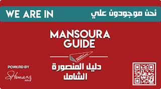 Mansoura Guide / Social Media Design