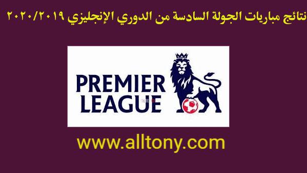 نتائج مباريات الجولة السادسة من الدوري الإنجليزي 2019/2020