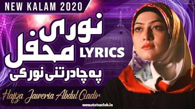noori-mehfil-pe-chadar-tani-lyrics