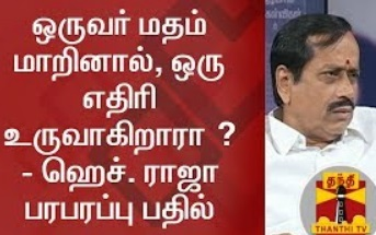 Exclusive : If one changes their religion, does an enemy emerge? – H Raja Answers
