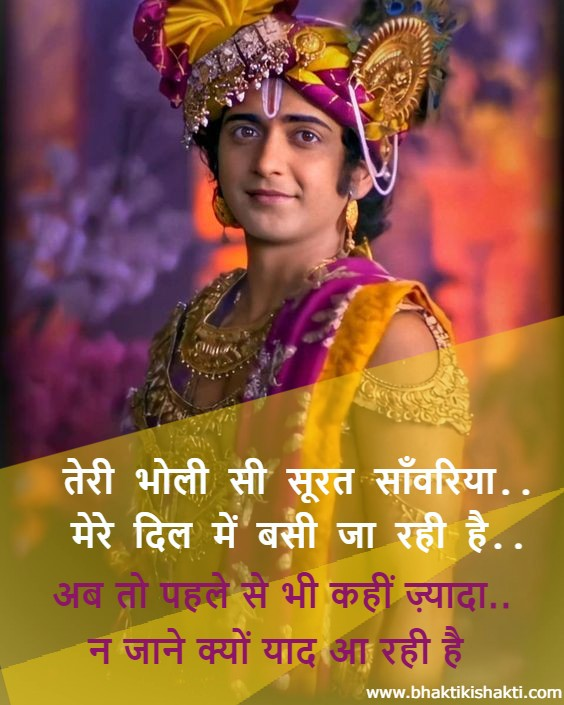 love quote radha krishna