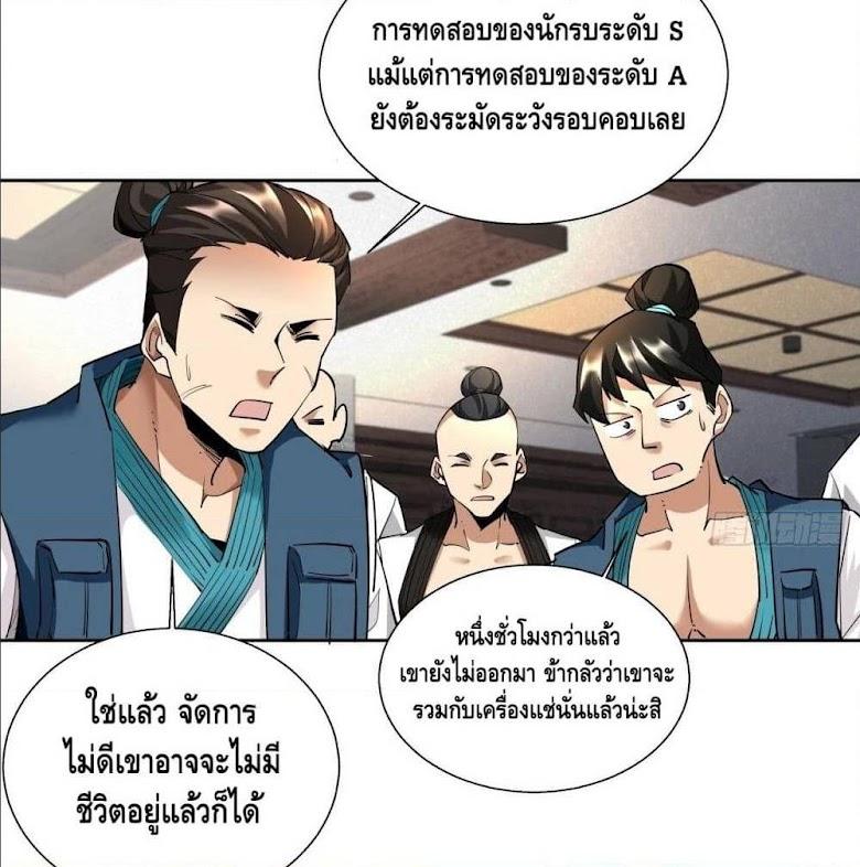 I'm the Richest - หน้า 43