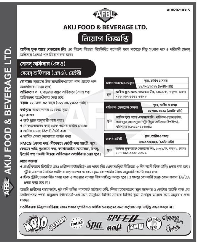 Akij Group Job Circular 2021 - আকিজ গ্রুপে নিয়োগ বিজ্ঞপ্তি ২০২১ - বেসরকারি চাকরির খবর ২০২১
