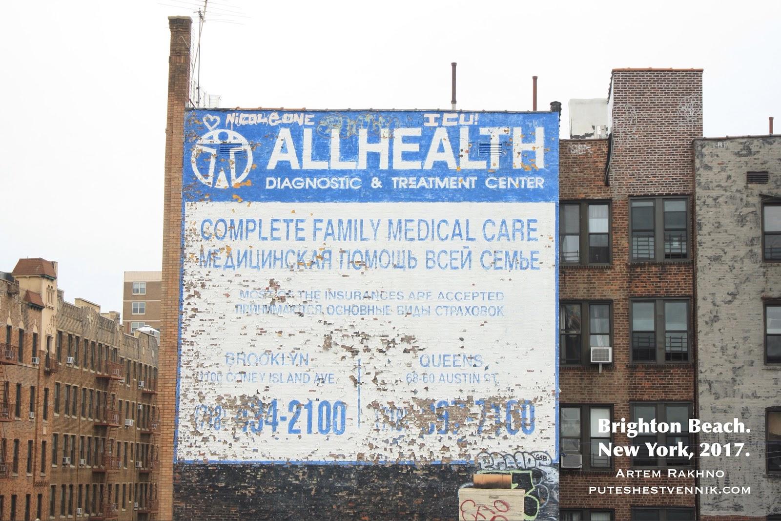 Реклама страховки на Брайтон-Бич