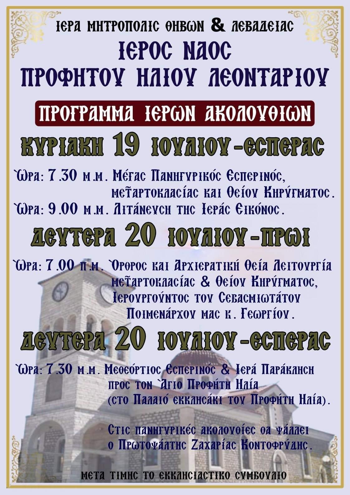 Εορτασμός του Προφήτη Ηλία στο Λεονταρι (Πρόγραμμα)