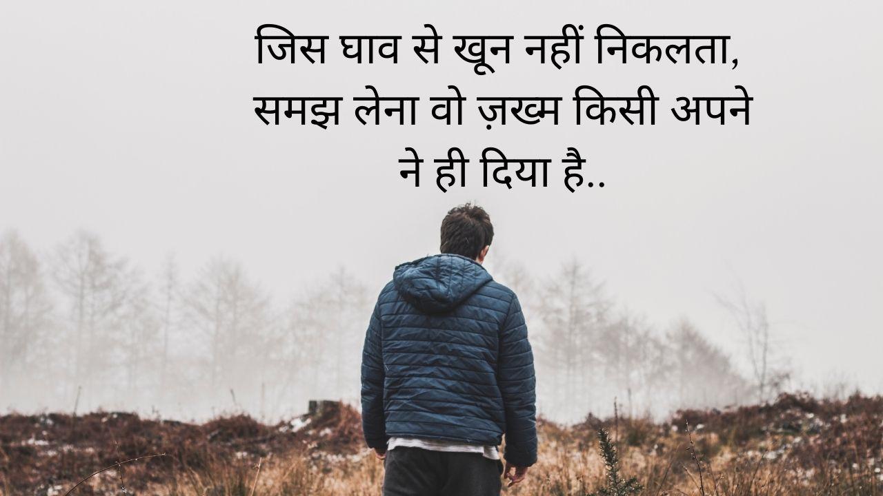 Dard Bhari Shayari in Hindi For GF/BF 2021   दर्द भरी शायरी