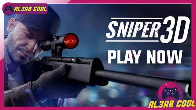 تحميل لعبة sniper