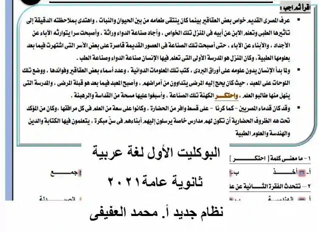 البوكليت الأول فى اللغة العربية للصف الثالث الثانوى 2021 نظام جديد